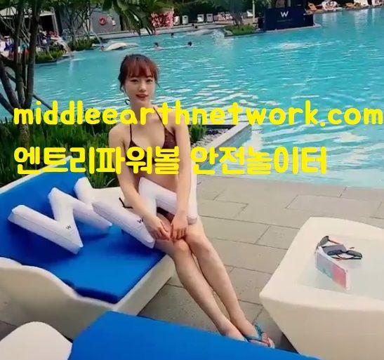 middleearthnetwork.com 엔트리파워볼 안전놀이터
