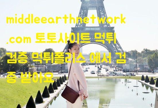 middleearthnetwork.com 토토사이트 먹튀검증 먹튀폴리스