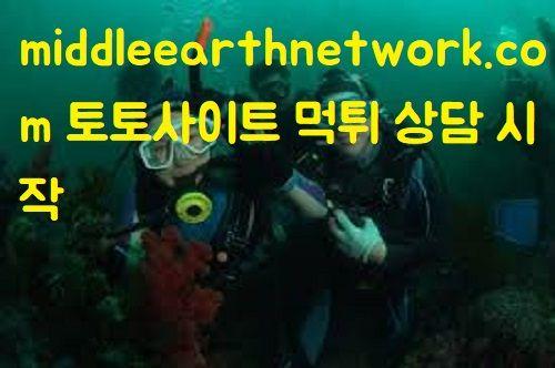 middleearthnetwork.com 토토사이트 먹튀 상담